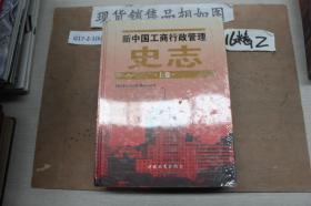 新中国工商行政管理史志(上卷)