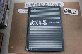 武汉年鉴(2005)~