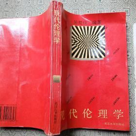 现代伦理学 签名赠送本