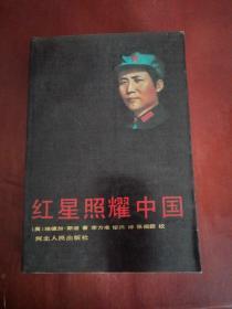 红星照耀中国【大32开】