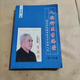 人称神医李海荣地方中医书(第十三、十四集)两本合售