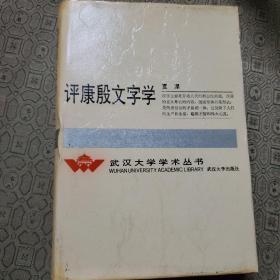 评康殷文字学 精装200册