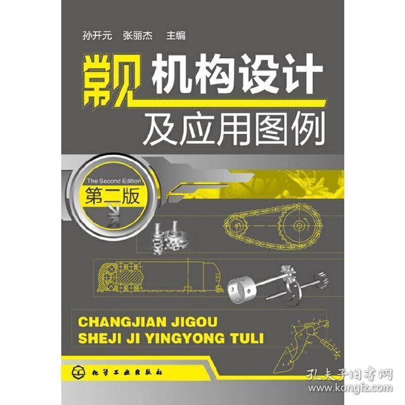 正版二手常见机构设计及应用图例(第二版)孙开元化学工业出版社9787122166173