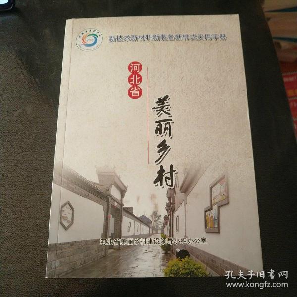 河北省美丽乡村