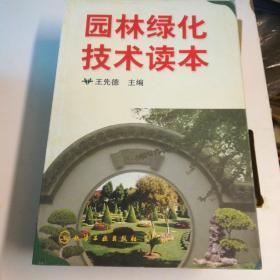 园林绿化技术读本
