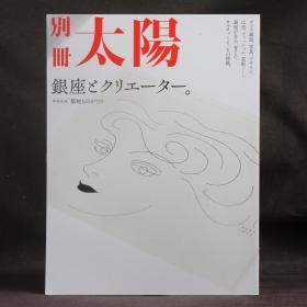 日文原版雜志 別冊太陽 2019年5月 銀座特集
