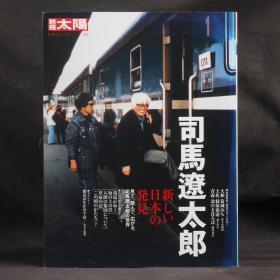 日文原版雜志 別冊太陽 2004年8月司馬遼太郎特集