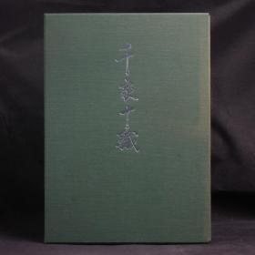 日文原版現貨 千家十職 日本茶道古美術【布面精裝 8開大本 共書盒 1983年】