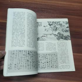 美术家15--第十五期--双月刊--大16开