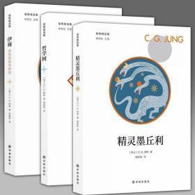 现货正版 译林出版社 荣格精选集套装3册:伊雍+哲学树+精灵墨丘?