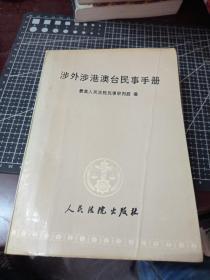 涉外涉港澳台民事手册 第二册