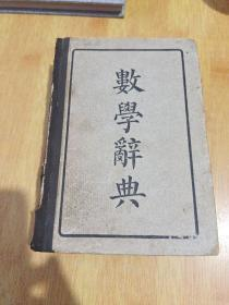 数学辞典(全一册民国三十七年)
