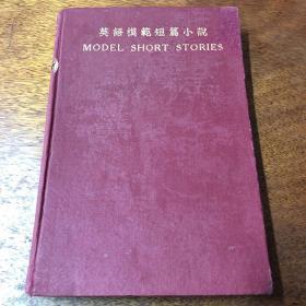 1933年《英语模范短篇小说》精装本