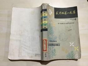 获奖短篇小说集 1954--1979