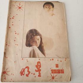 明星1985-1 创刊号  明星:1985年第1期【创刊号】