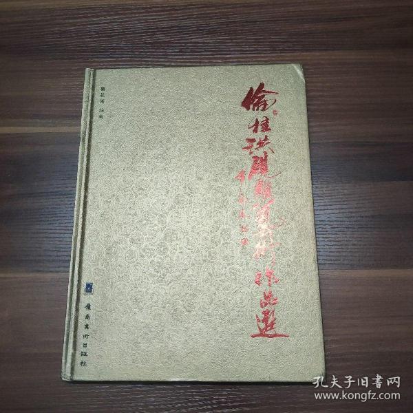 伦桂洪砚雕艺术作品选-大16开精装