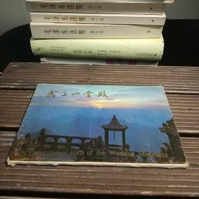 明信片:武当山金殿(全12张)(包正版现货无写话)
