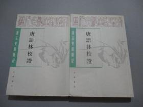 唐語林校證(上下冊)