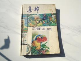 收书时收来的老邮票一本,共计199张邮票。合售。包真。详见书影