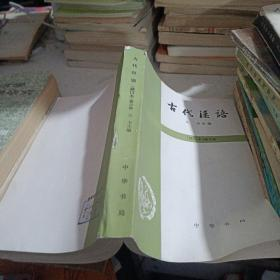 古代汉语 第3册
