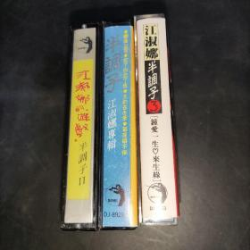 原版磁带 江淑娜 半吊子 1 2 3(3盘和售)以实物图为准