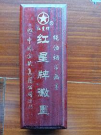 红星牌徽墨(纯油烟书画墨)B,13.5cm*3.5cm*1.5cm