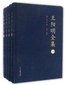 正版 王阳明全集(共4册)精装版 (明)王守仁陈恕 中州