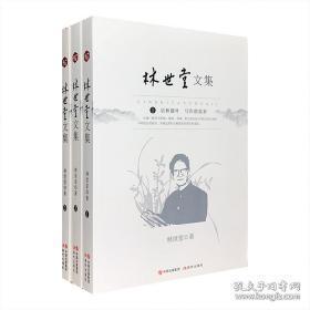 林世堂文集 . 2 : 诗评汇籑历代诗论选