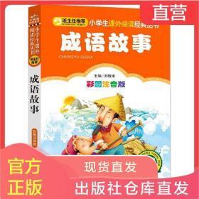 正版 成语故事小学生版中华成语故事大全精选注音版儿童故事书