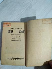 前苏联小说 鲁迅译《毁灭》1952年 详见实拍图及目录