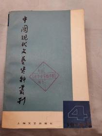 中国现代文艺资料丛刊