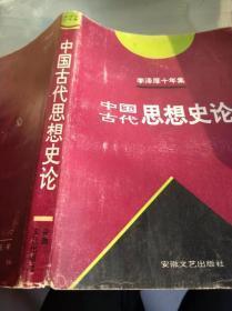 李泽厚十年集,中国古代思想史论1985