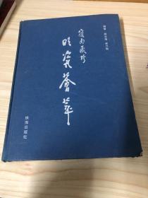 岭南藏珍:明瓷荟萃
