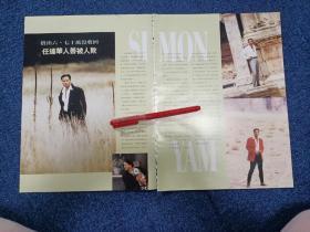 任达华 彩页(香港银色世界)2页2面