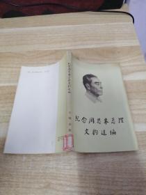 《纪念周恩来总理文物选编》n2
