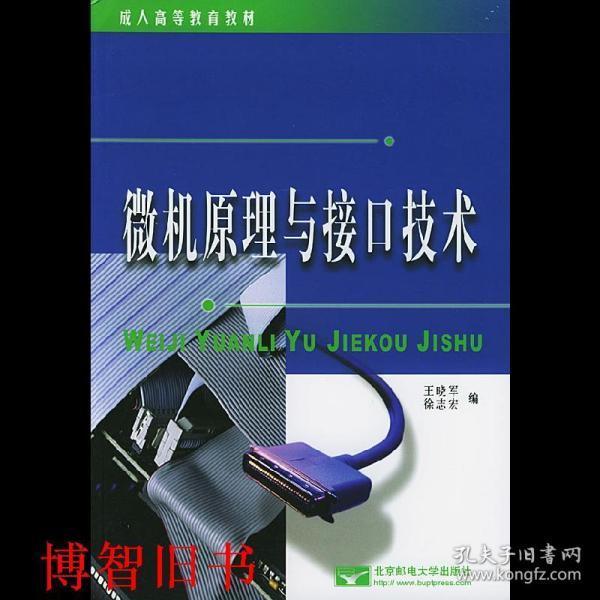 成人高等教育教材:微机原理与接口技术