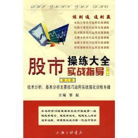 正版二手股市操练大全实战指导之一 第六册黎航三联书店上海分店9787542625854