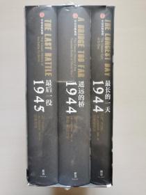 新思文库·二战史诗三部曲(修订珍藏版)