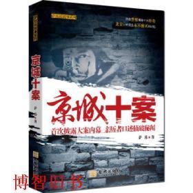 京城十案 萨苏 金城出版社 9787802517844