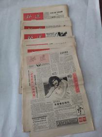 球迷特刊 1990年第1—11期,创刊号,14届世界杯足球赛报道,11期连号