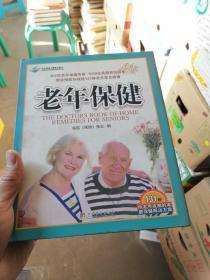 老年保健-131种中老年疾病的家庭保健解决方案
