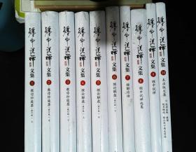 缠中说禅文集 第1-10卷 【10本合售 精装 第7,10册拆封,其他几本未拆封】