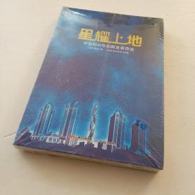 星耀上地:中关村40年创新发展奇迹【未拆封】
