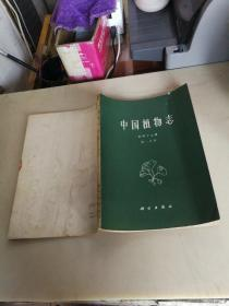 中國植物志第四十七卷 第一分冊