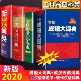 2020新学生成语大词典+古代汉语常用字字典+现代汉语词典+新英汉汉英词典全4本商务印书馆小学初高中学习常用字词典工具书汉语成语
