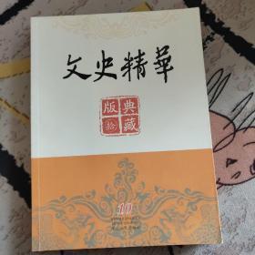 文史精华:典藏版(全十册)