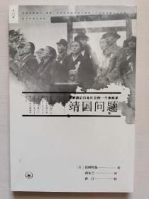 理解战后日本社会的一个参照系