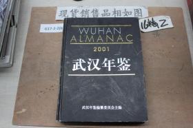 武汉年鉴2001