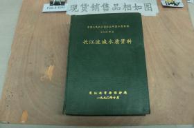 中华人民共和国水文年鉴水质专册 1989年度 长江流域水质资料