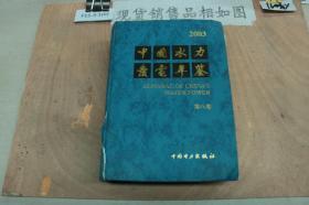 2003中国水力发电年鉴